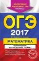 ОГЭ-2017 Математика 9 кл. Тематические тренировочные задания